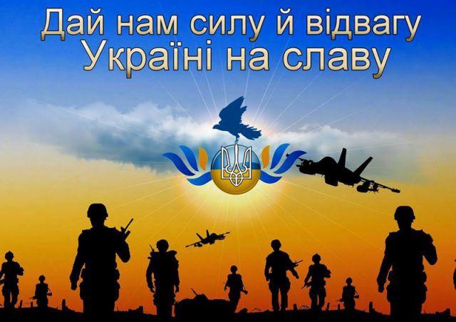 АТО Україна